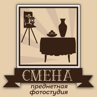 Предметная фотостудия Смена