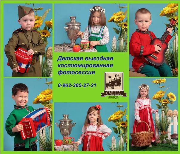 детская костюмированная фотосессия